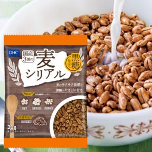 国産3種の麦シリアル 黒糖仕立て