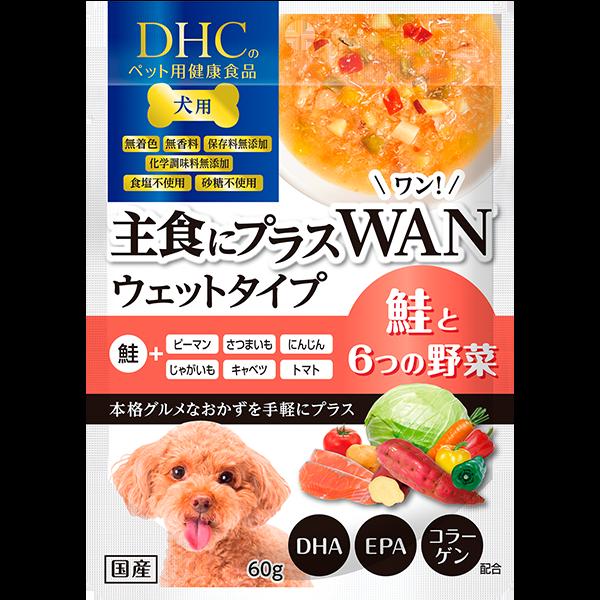 犬用 国産 主食にプラスWAN ウェットタイプ 鮭と6つの野菜