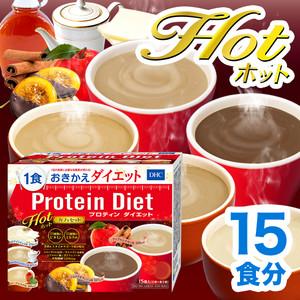 プロティンダイエット ホット(カフェセット) 15袋入