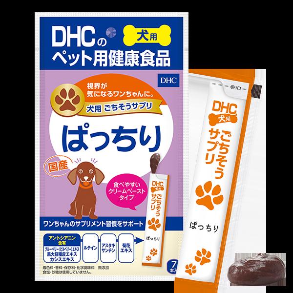<DHC>犬用 国産 ごちそうサプリ ぱっちり