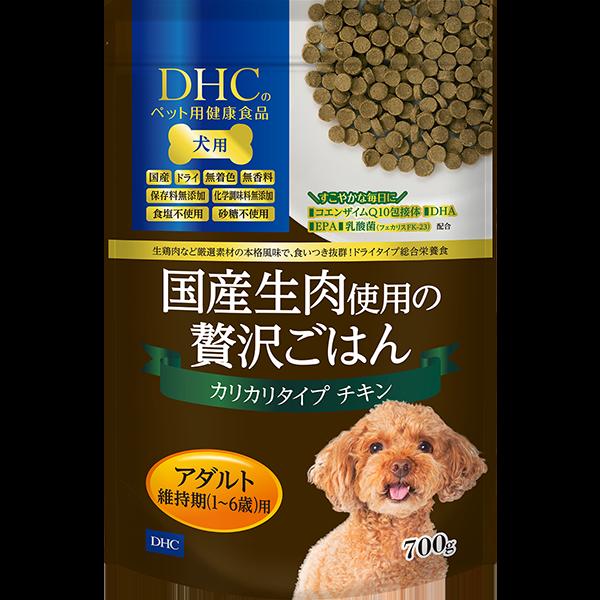 <DHC>犬用 国産生肉使用の贅沢ごはん カリカリタイプ(チキン/アダルト)