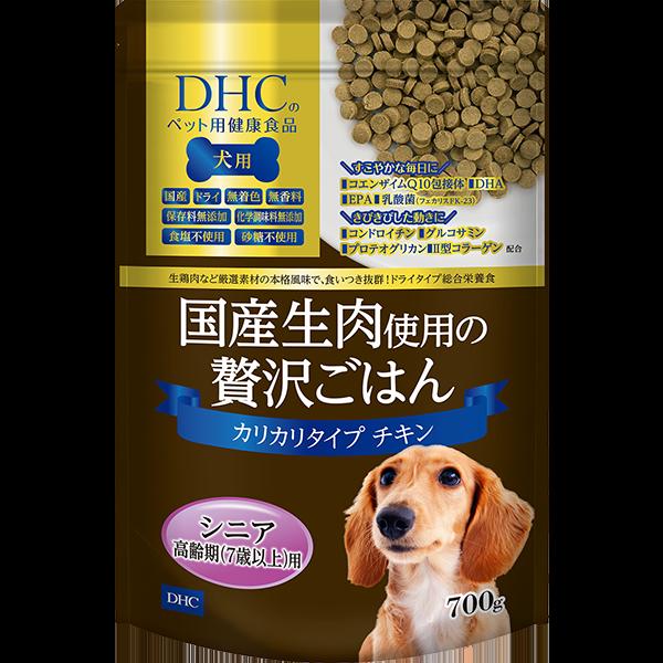 <DHC>犬用 国産生肉使用の贅沢ごはん カリカリタイプ(チキン/シニア)