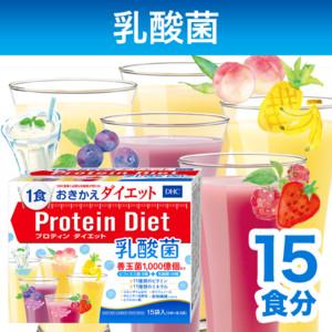 プロティンダイエット 乳酸菌 15袋入