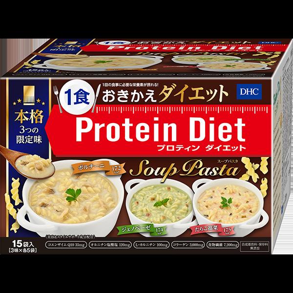 DHCプロティンダイエット スープパスタ 本格3つの限定味 15袋入