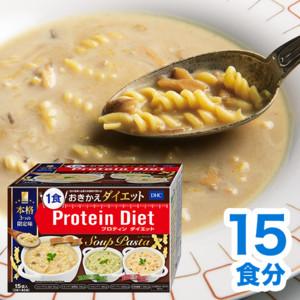プロティンダイエット スープパスタ 本格3つの限定味 15袋入