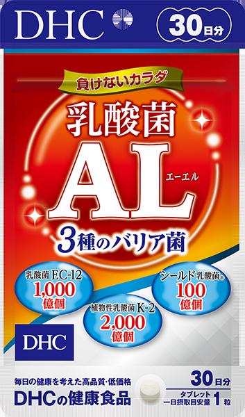 乳酸菌AL(エーエル) 3種のバリア菌 30日分