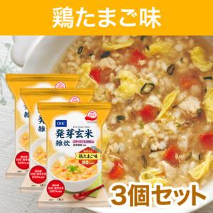 DHC発芽玄米雑炊(コラーゲン・寒天入り) 鶏たまご味 3個セット