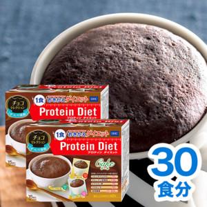 DHCプロティンダイエット ケーキ チョコセレクション 2個セット