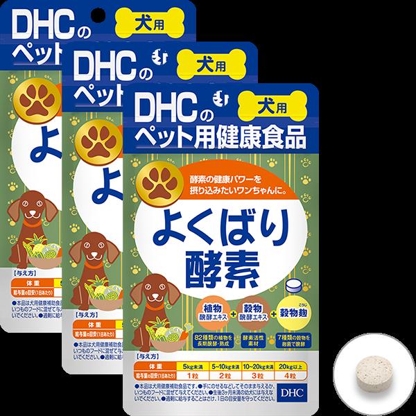 犬用 国産 よくばり酵素 3個セット