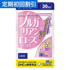 【定期】初回半額 香るブルガリアンローズカプセル 30日分