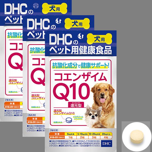 <DHC>犬用 国産 コエンザイムQ10還元型 3個セット