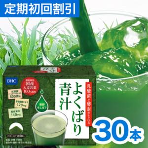 【定期】初回1000円 乳酸菌と酵素がとれる よくばり青汁