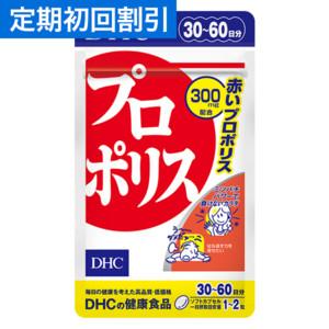 【定期】初回半額 プロポリス 30日分