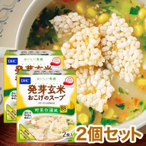 DHC発芽玄米おこげのスープ(コラーゲン入り)野菜白湯(パイタン)風 2個セット