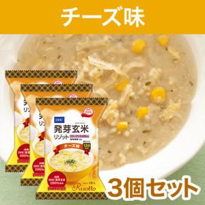 DHC発芽玄米リゾット(コラーゲン・寒天入り) チーズ味 3個セット