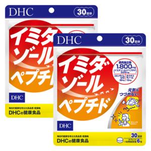 イミダゾールペプチド 30日分 2個セット