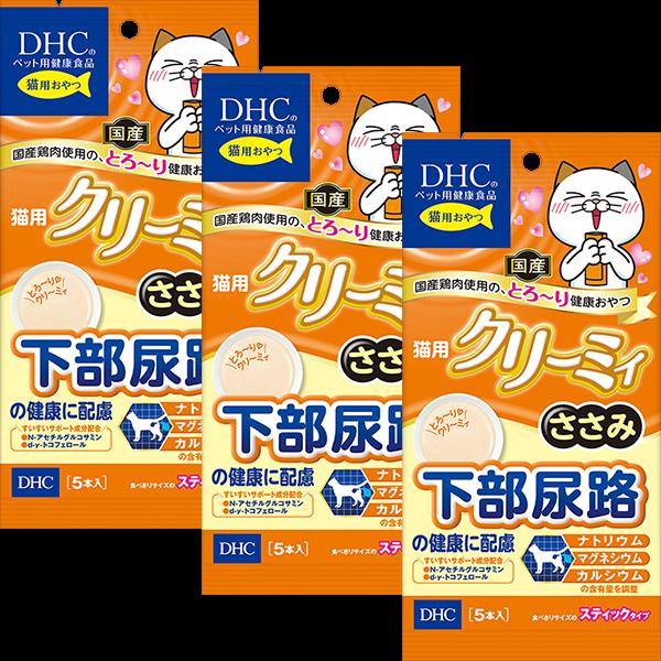 <DHC>猫用 国産 クリーミィ ささみ 3個セット
