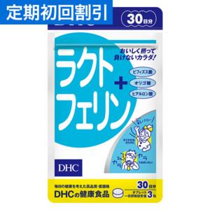【定期】初回半額 ラクトフェリン 30日分