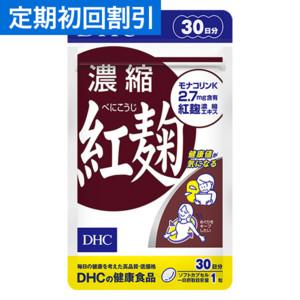 【定期】初回半額 濃縮紅麹(べにこうじ) 30日分
