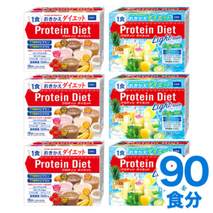【WEB限定】ライトテイスト&定番味のお得なプロティンダイエット 6個セット