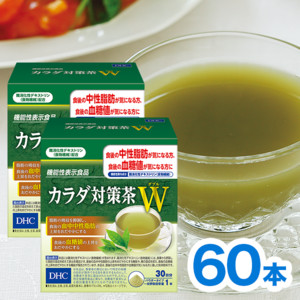 DHCカラダ対策茶W(ダブル) 30日分 2個セット【機能性表示食品】