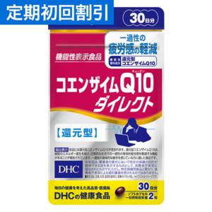 【定期】初回半額 コエンザイムQ10 ダイレクト 30日分【機能性表示食品】
