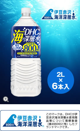 DHC伊豆赤沢海洋深層水【栄養機能食品(マグネシウム)】[2L×6本]
