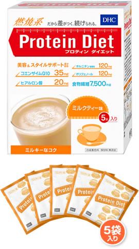 DHCプロティンダイエットミルクティー味【5袋入り】