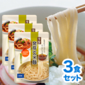 【SALE】DHC発芽玄米麺 3食セット【3,000円以上送料無料】
