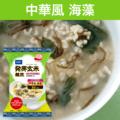 発芽玄米雑炊(コラーゲン・寒天入り) 中華風 海藻