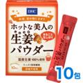DHCホットな美人の生姜(しょうが)パウダー【3,000円以上送料無料】