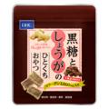 DHC黒糖としょうがのひとくちおやつ(コラーゲン入り)【3,000円以上送料無料】