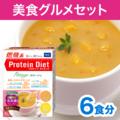プロティンダイエットポタージュ 美食グルメセット(6袋入)