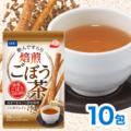 DHC飲んですらり 焙煎ごぼう茶【3,000円以上送料無料】
