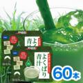 【送料無料】【SALE】DHC乳酸菌と酵素がとれる よくばり青汁 2個セット