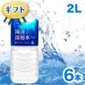 【SALE】海洋深層水定期便ギフト [2Lx6本]【3,000円以上送料無料】