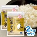 【WEB限定】極旨(ごくうま) 発芽米 1kg 2袋セット