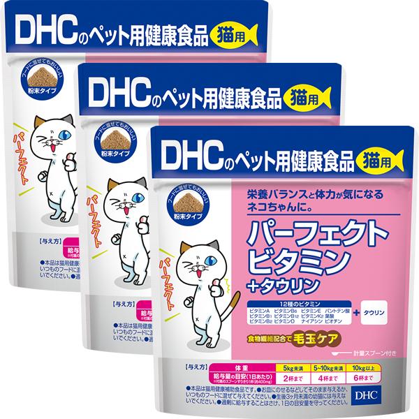 猫用 国産 パーフェクトビタミン+タウリン 3個セット
