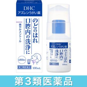DHCアズレンうがい薬<含そう薬>[第3類医薬品]