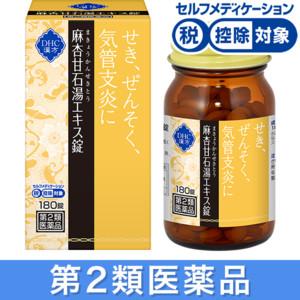 DHC漢方 麻杏甘石湯(まきょうかんせきとう)エキス錠<一般用漢方製剤>[第2類医薬品]