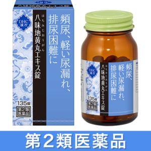 DHC漢方 八味地黄丸(はちみじおうがん)エキス錠<一般用漢方製剤>[第2類医薬品]