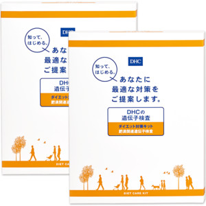【WEB限定】遺伝子検査 ダイエット対策キット 2個セット