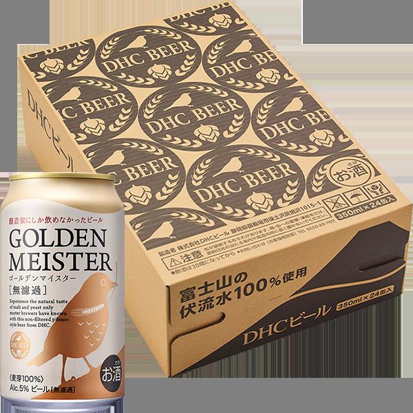 DHCゴールデンマイスター[無濾過] 350ml×24缶