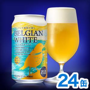 DHCベルジャンホワイト 350ml×24缶