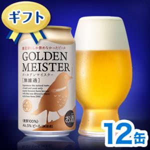 【バレンタイン限定】ゴールデンマイスター[無濾過] 350ml×12缶