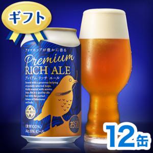 【バレンタイン限定】プレミアム リッチ エール 350ml×12缶
