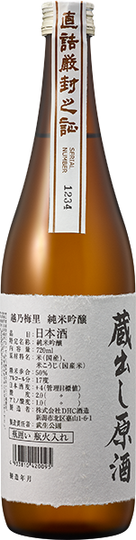 <DHC>越乃梅里 純米吟醸 蔵出し原酒 720ml画像