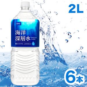 DHC海洋深層水[2L×6本]
