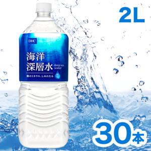 DHC海洋深層水[2L×6本] 5箱セット
