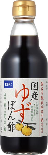 DHC国産ゆずぽん酢(国産有機栽培ゆず果汁使用)